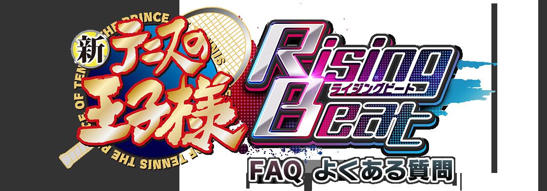 新テニスの王子様RisingBeat(ライジングビート) FAQ