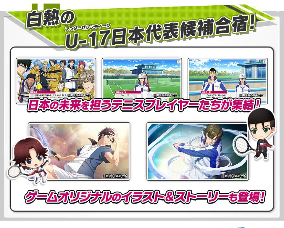 SYSTEM - U-17日本代表候補合宿、始まる!