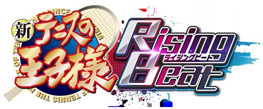 テニラビ(新テニスの王子様 RisingBeat)
