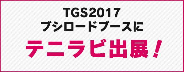 TGS2017ブシロードブースにテニラビ出展!