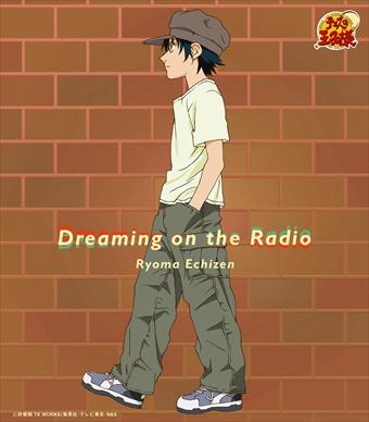 Dreaming on the Radioのページ紹介