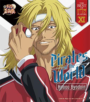 Pirates of the Worldのページ紹介