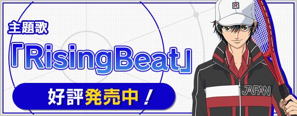 主題歌「RisingBeat」制作決定!!
